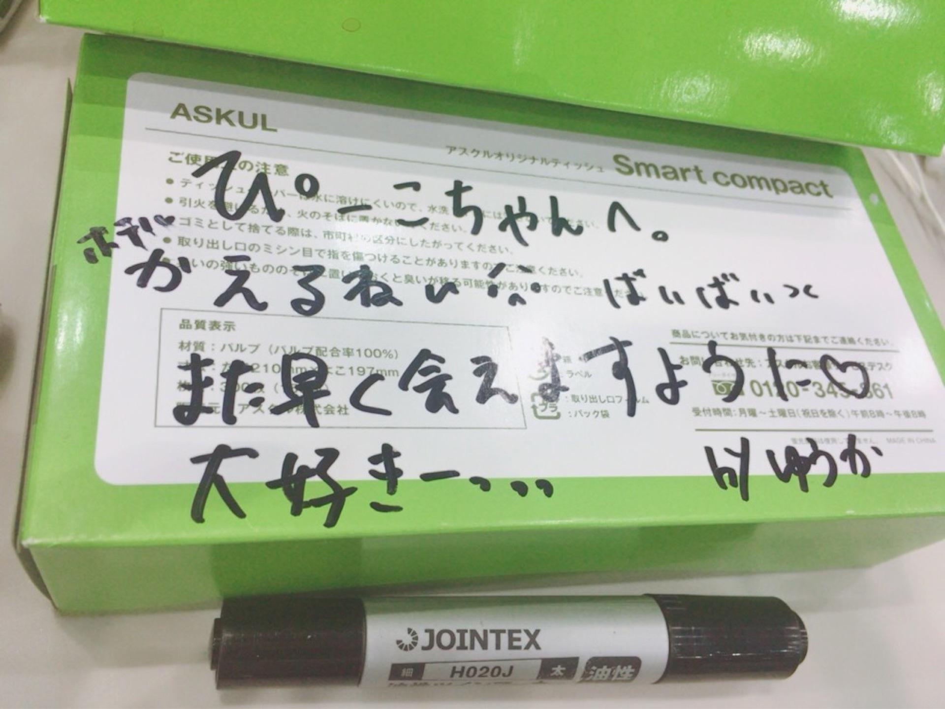 【HKT48】田中優香ちゃん応援スレ☆19【ゆうたん】©2ch.netYouTube動画>12本 ->画像>230枚