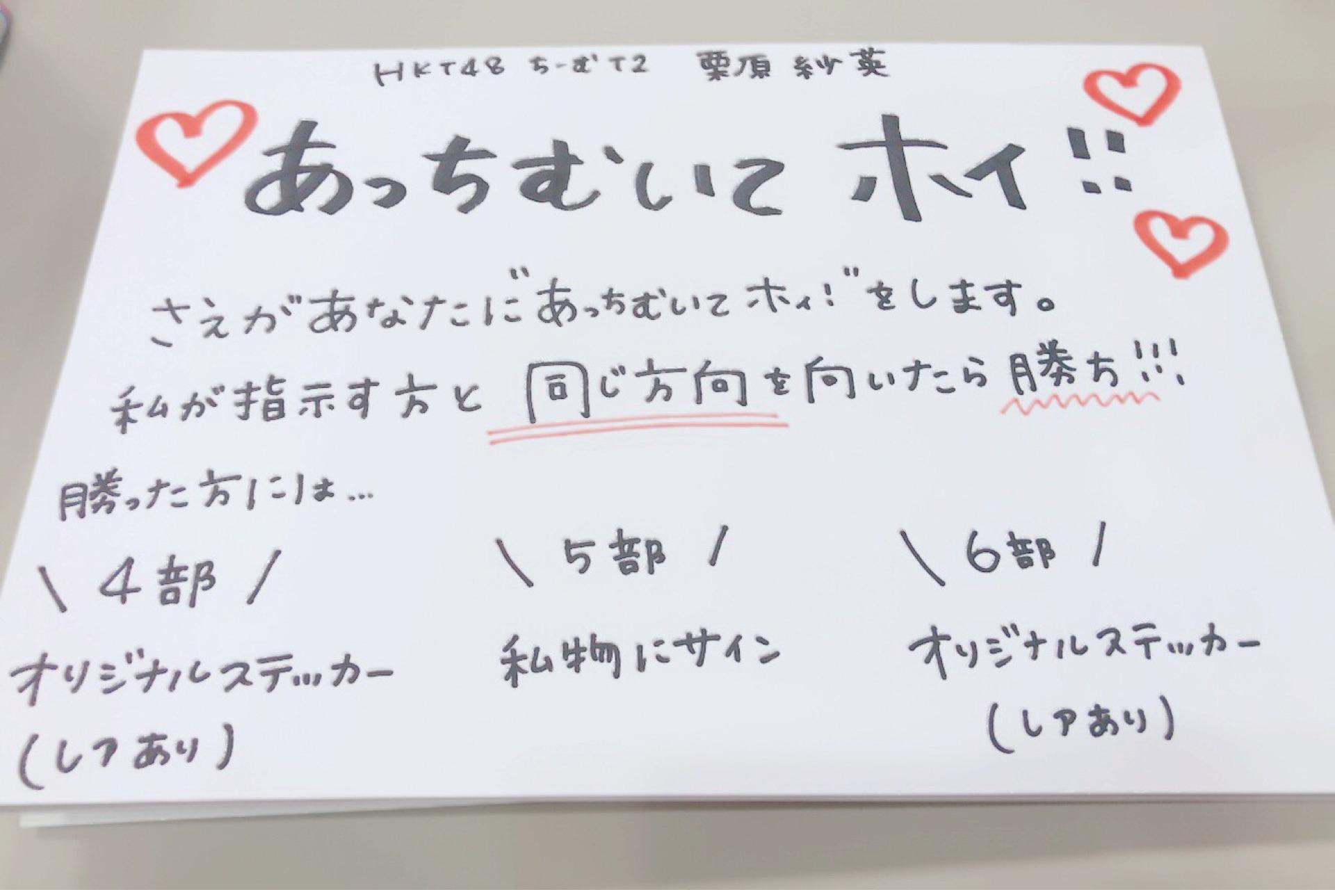 【HKT48】栗原紗英 応援スレ☆7【さえちゃん】©2ch.netYouTube動画>22本 ->画像>1318枚