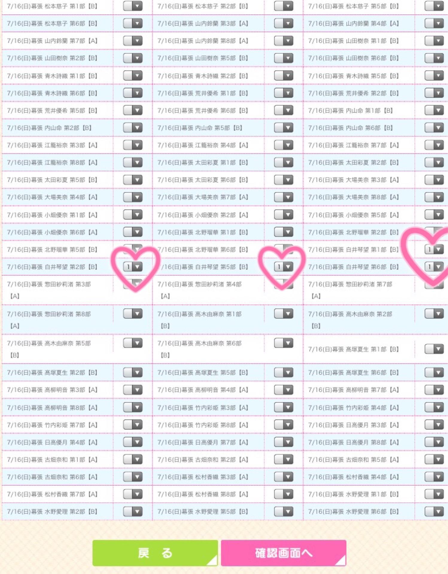 【SKE48】白井琴望応援スレ★6【み〜んなのアイドル】 [無断転載禁止]©2ch.netYouTube動画>10本 ->画像>802枚