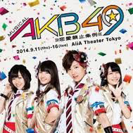 『AKB49~恋愛禁止条例~』の公式トーク
