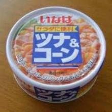 ツナカン(つね)