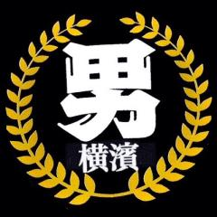 横濱乃男気さん‼︎