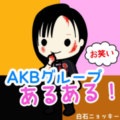 AKB48グループあるある!【お笑い】