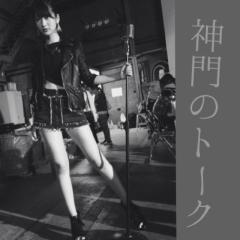神門沙樹(SKE48)のトーク