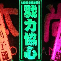 ゆたか@熊本復興へ!戮力協心
