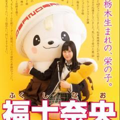 福士どんちゃん(SKE48)の芋畑