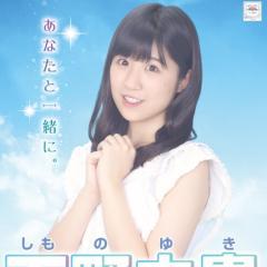 下野由貴(HKT48)