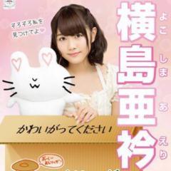 横島亜衿(AKB48)のトーク