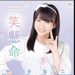 矢吹奈子(HKT48/AKB48)のトーク