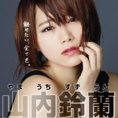 山内鈴蘭(SKE48)のトーク