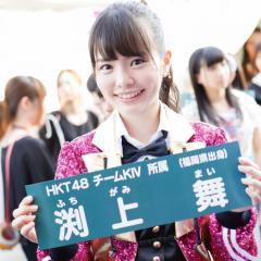 渕上舞(HKT48)