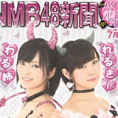 月刊AKB48グループ新聞編集部【7月号15日~発売】