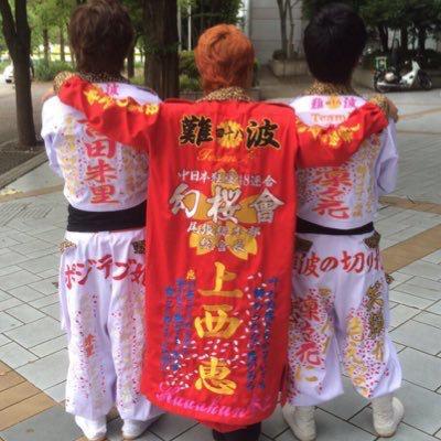 幻桜會✿かずくん 初代凜々花特攻
