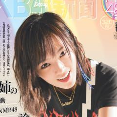 月刊AKB48グループ新聞編集部【11月号は18日〜発売!】