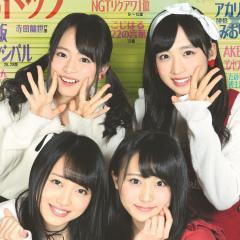 月刊AKB48グループ新聞編集部【2月号は17日〜発売!】