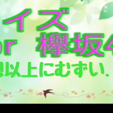 欅坂46超難問クイズ‼︎ϵ( 'Θ' )϶