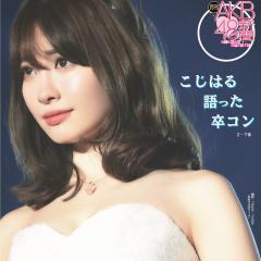 月刊AKB48グループ新聞編集部【3月号は17日〜発売!】