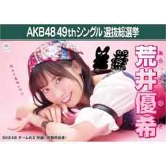 荒井優希(SKE48)のトーク