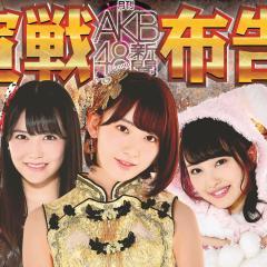 月刊AKB48グループ新聞編集部【5月号は19日〜発売!】