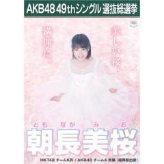 朝長美桜(HKT48/AKB48)のトーク