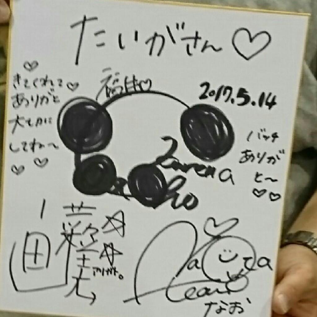 たいが@Team8 大好き(*´∇`*)