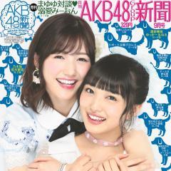 月刊AKB48グループ新聞編集部【9月号は15日〜発売!】