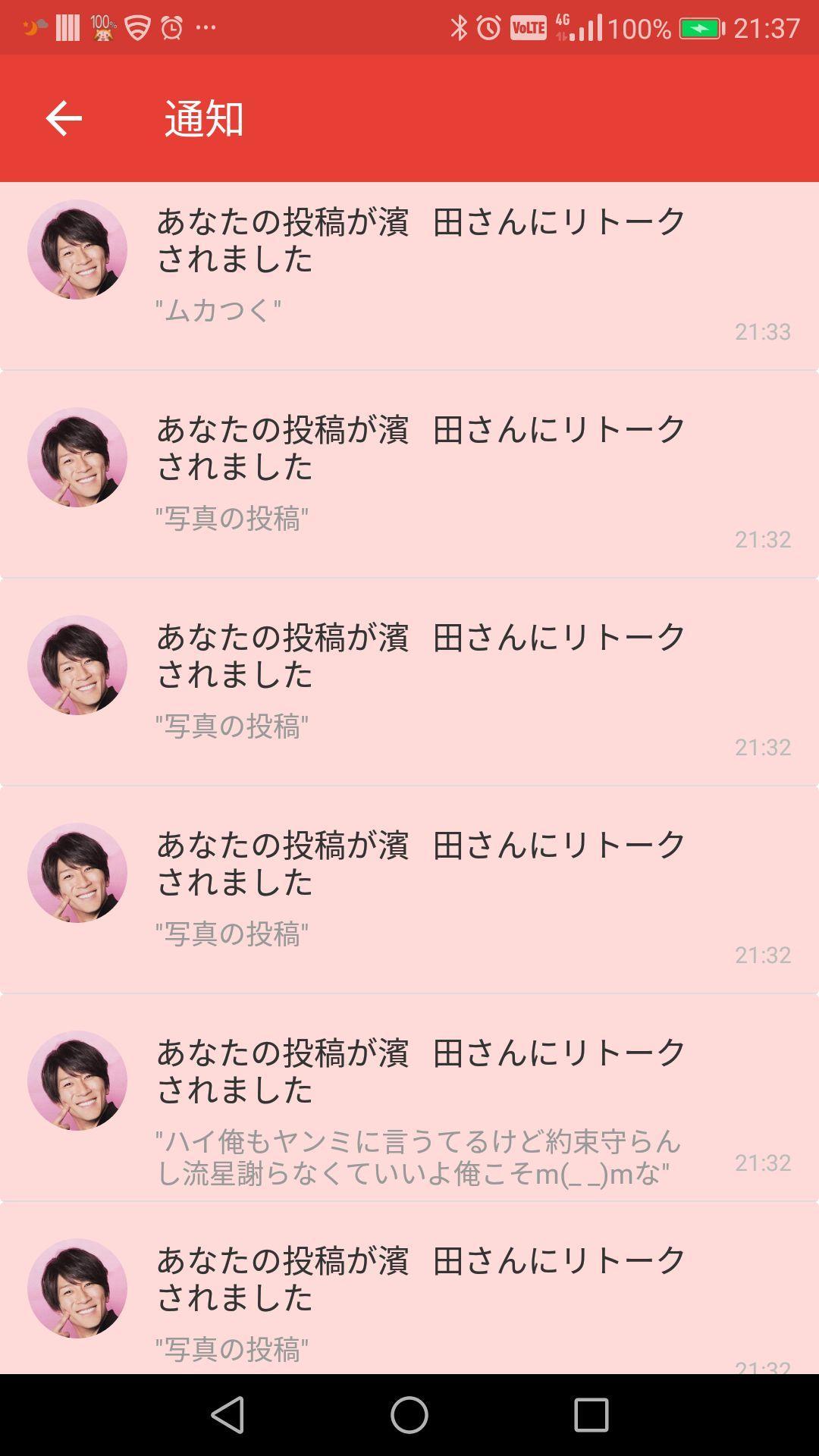 小瀧望 line