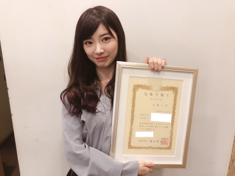 @tommuto1125 十夢ちゃん、気象予報士の試験合格おめでとうございます。🎉👏👏👏 やっと、気象予報士の資格をGET!して、美人お天気お姉さんのデビューの日を楽しみに