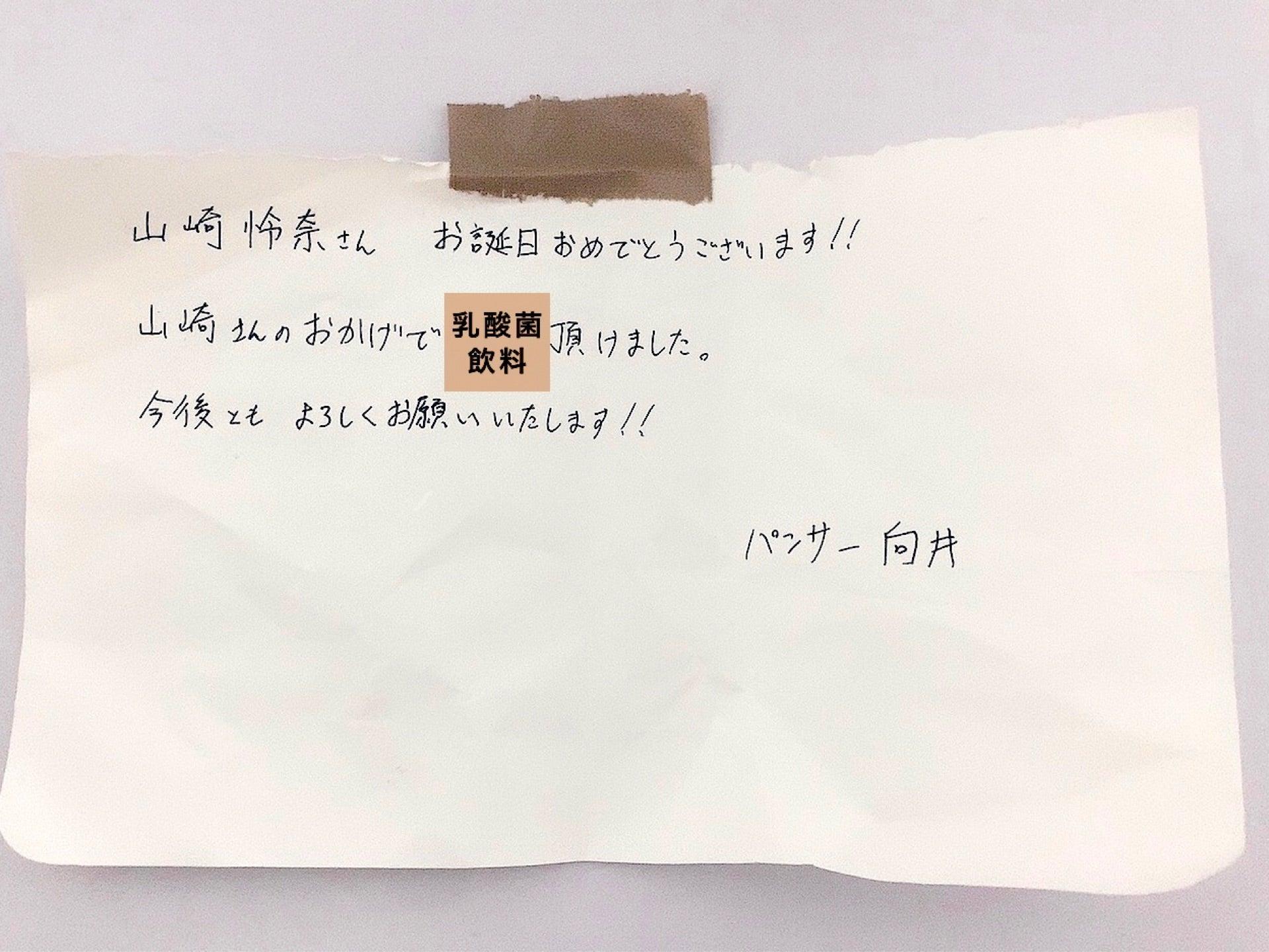 向井 ラジオ パンサー